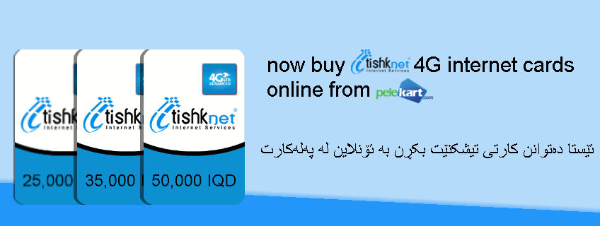 Tishknet 4g internet cards